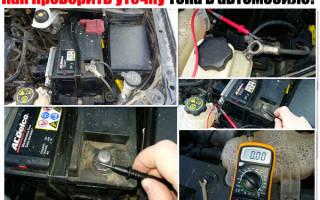 Как проверить потребление тока на автомобиле