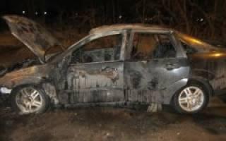Подожгли машину что делать?