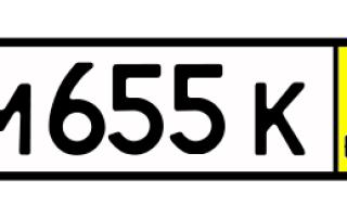 Срок действия транзитных номеров 2011