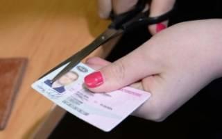 Куда сдавать водительское удостоверение при лишении прав?