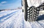 Какие зимние шины лучше шипованные или нешипованные