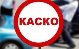 Можно ли вернуть КАСКО при продаже автомобиля