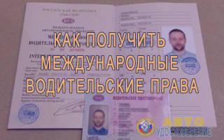Что нужно для получения международных водительских прав?