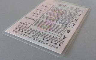 Вышел срок водительского удостоверения что делать