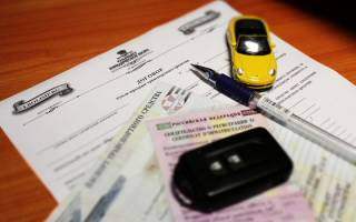 Какую силу имеет договор купли продажи автомобиля