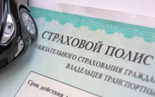 Грубые нарушения условий страхования ОСАГО что это?