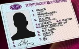Является ли водительское удостоверение документом удостоверяющим личность?