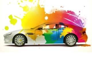 Перекраска авто в другой цвет как оформить