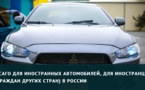 ОСАГО для иностранных автомобилей в России