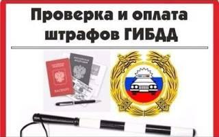Штрафы ГИБДД проверка по правам и фамилии