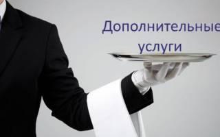 Как сделать ОСАГО без дополнительных услуг?