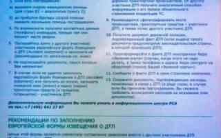 Оформление грин карты на автомобиль в белоруссию
