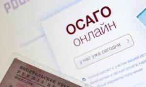 Электронный полис ОСАГО законодательство