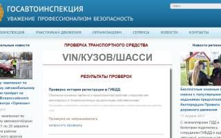 Федеральный сайт ГИБДД проверка транспорта