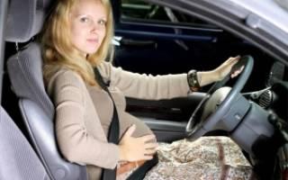Беременная за рулем до какого срока
