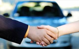 Как сбросить цену при покупке автомобиля