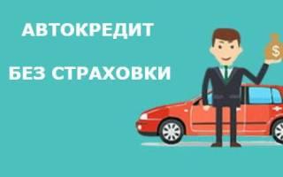 Автокредит без страховки