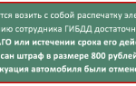 Как предъявлять электронный полис ОСАГО инспектору ГИБДД?
