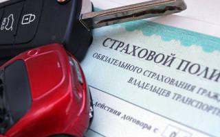 Как правильно застраховать автомобиль ОСАГО?