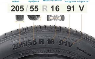 Что значат параметры шин