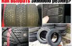 Как правильно подобрать зимние шины на автомобиль
