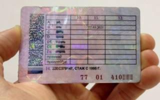 Проверка водительских прав на подлинность